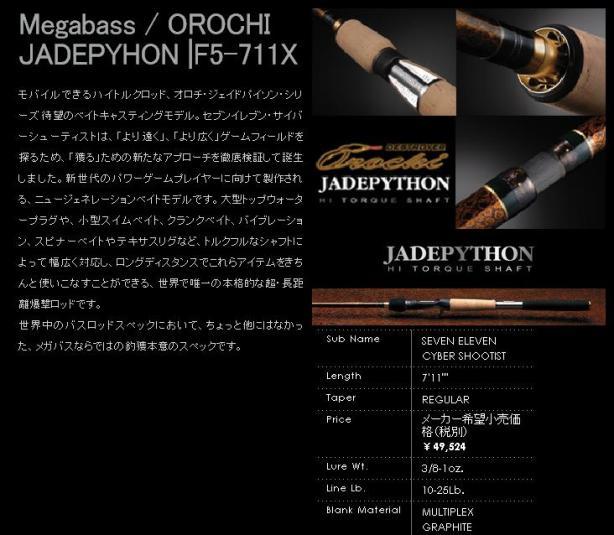 jadepython seven 11